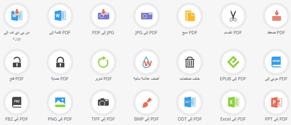 أداة كاندي Pdf لتحويل الملفات إلى جميع الصيغ والتحكم بها