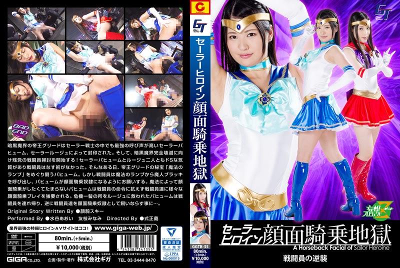 GGTB-35 Sailor Heroine Face Sitting Hell -Revenge of the Combatants