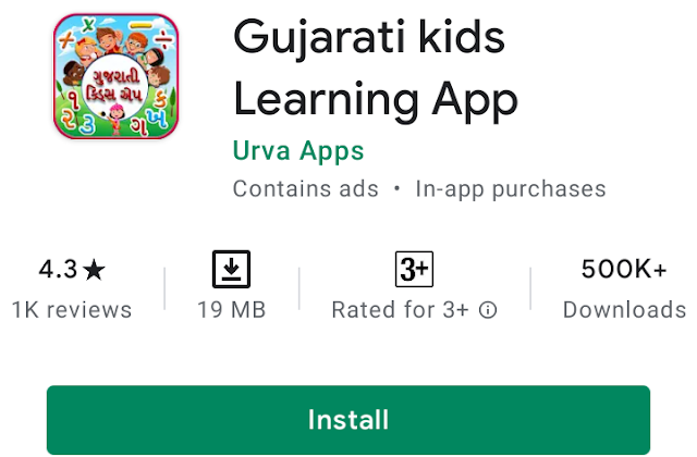 kids Learning App Gujarati Mobile App | Online Study Apk For Kids in Gujarati Language