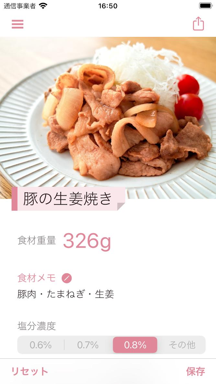 oishioで料理の画像を表示