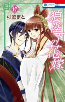 Ookami-heika no Hanayome Manga