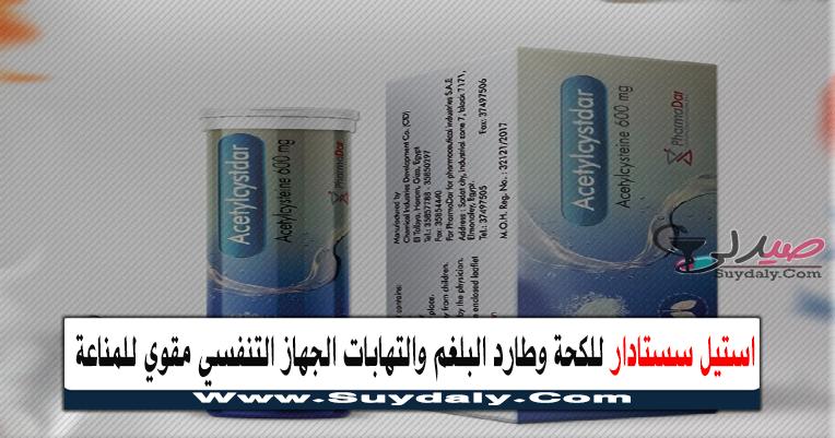 استيل سستادار أقراص Acetylcystdar للسعال و الكحة مذيب للبلغم ومهدئ للسعال مقوي المناعة الجرعة والسعر في 2021