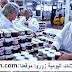 تشغيل 10 عمال وعاملات بمصنع للمواد الغذائية بمدينة الدارالبيضاء
