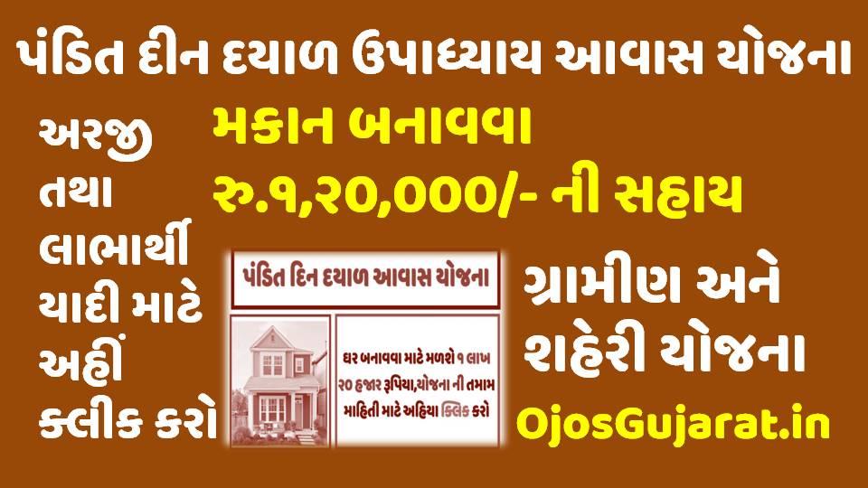 Pandit Deen Dayal Upadhyay Awas Yojana Gujarat @esamajkalyan.gujarat.gov.in