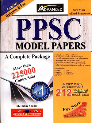 PPSC 61th Edition Solved Past Papers By Imtiaz Shahid