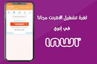 تشغيل الانترنت مجانا في inwi على كل الهواتف