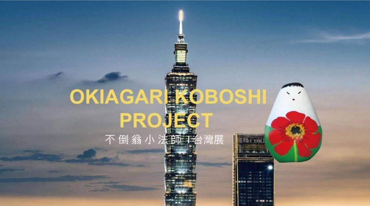 Okiagari Koboshi Project 不倒翁小法師 台灣展|活動