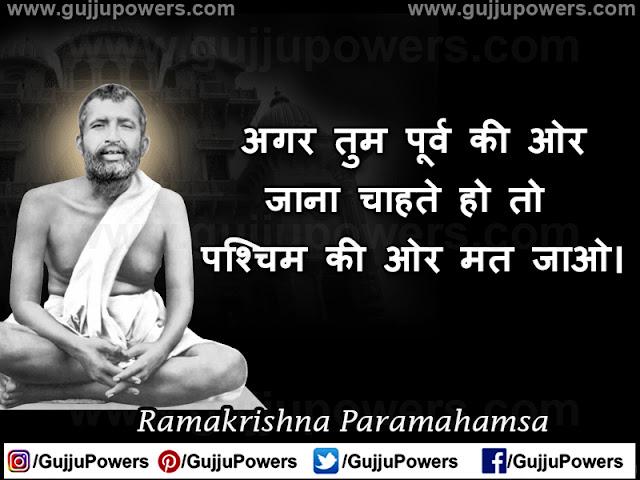 shri ramkrishna paramhans
