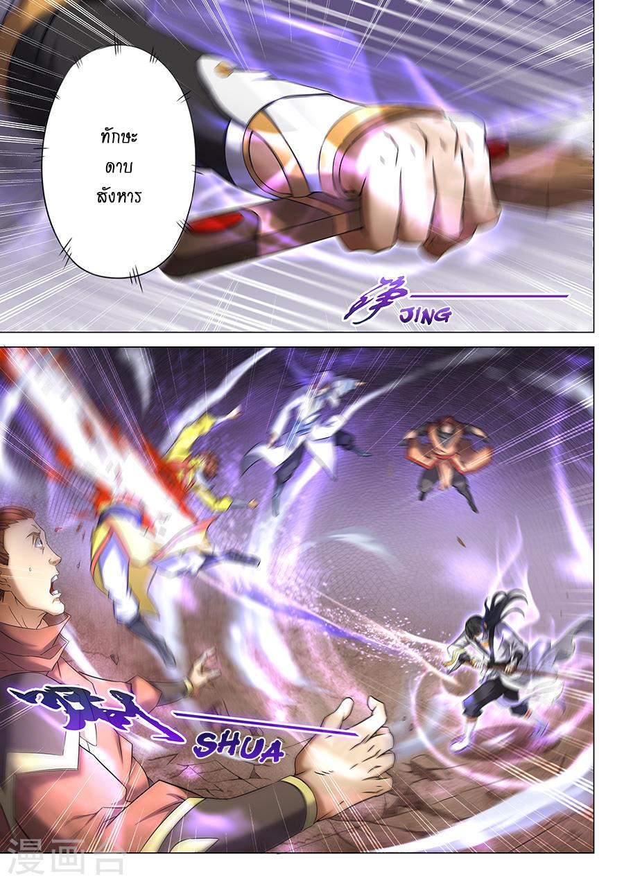 อ่านการ์ตูน God of Martial Arts 112 ภาพที่ 3