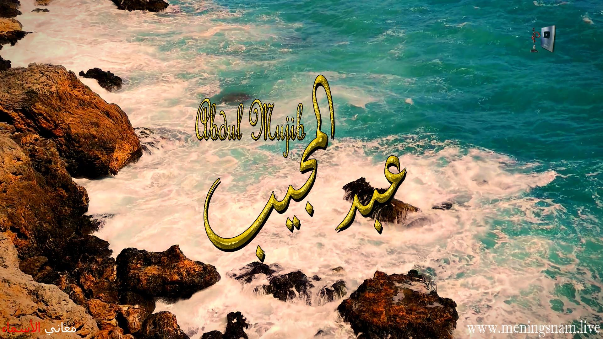 معنى اسم عبد المجيد وصفات حامل هذا الاسم Abdul Mojib