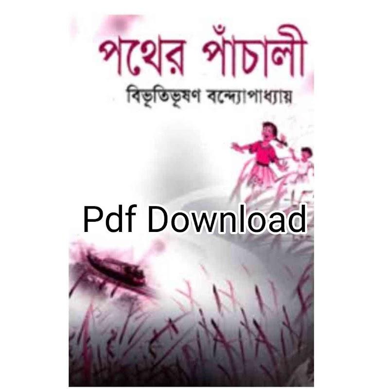 পথের পাঁচালী বিভূতিভূষণ বন্দ্যোপাধ্যায় Pdf Download   pather panchali bengali pdf download