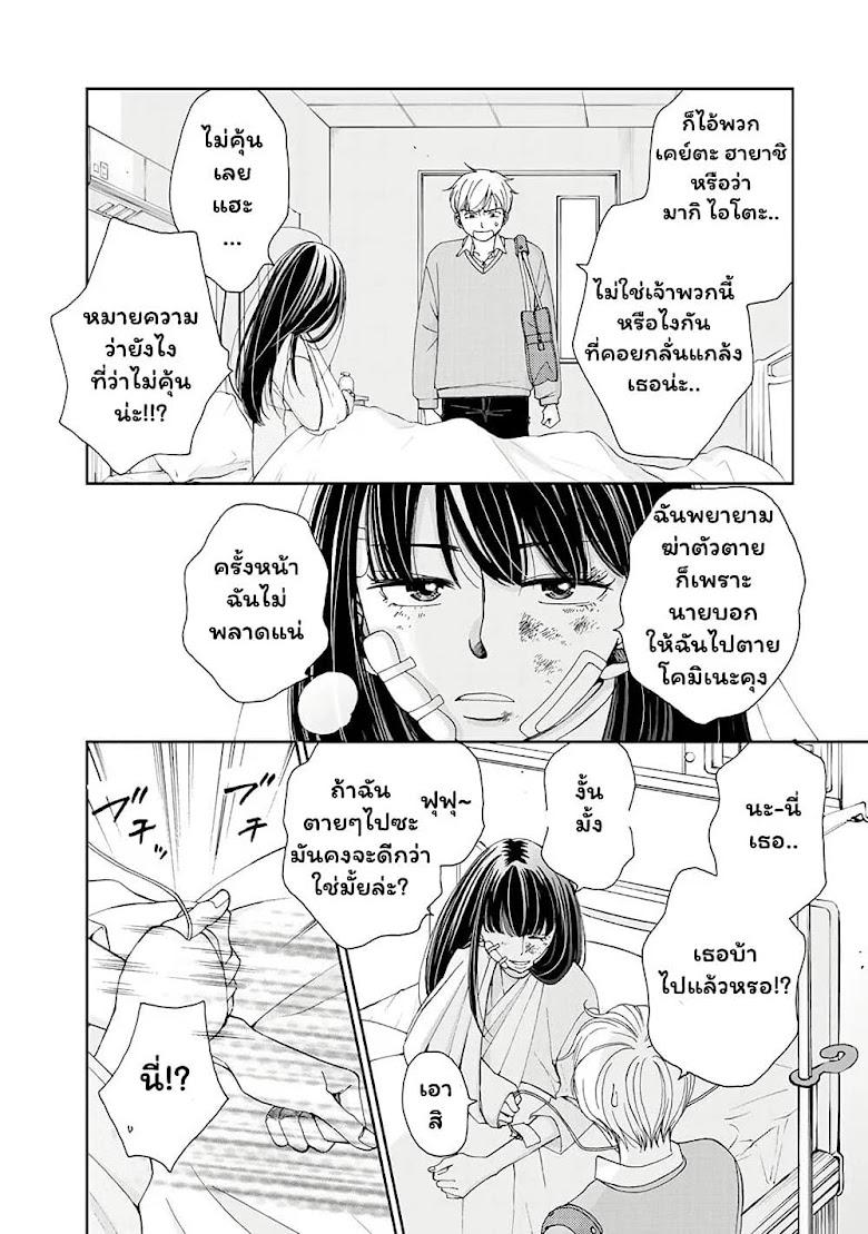 Naraku no Futari - หน้า 19