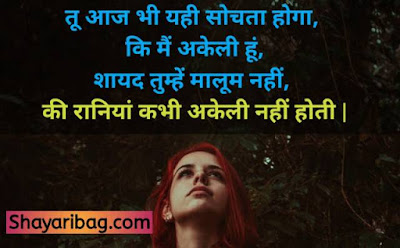 Badmashi Status In Hindi For Girl