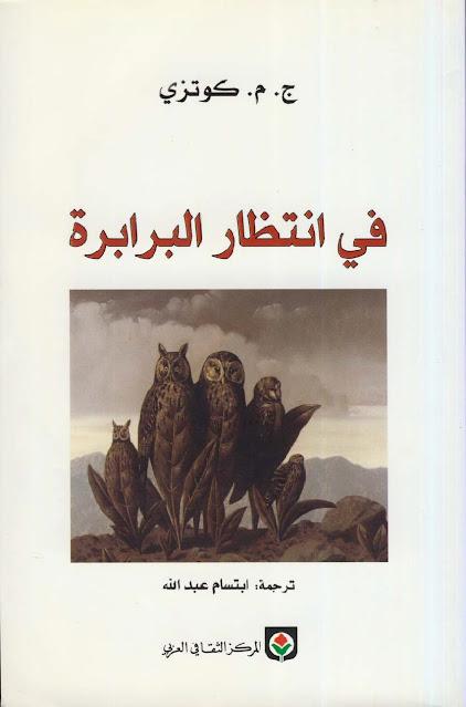 رواية في انتظار البرابرة - ج.م. كوتزي pdf - كوكتيل الكتب