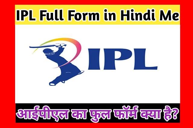 आईपीएल का फुल फॉर्म क्या है? IPL Ka Full Hindi Me Jane