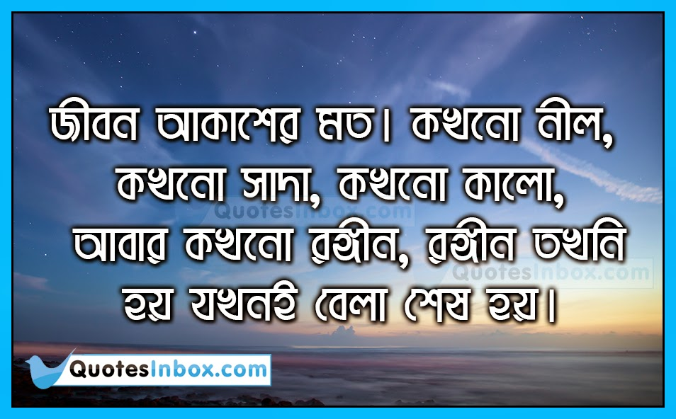 Inspiring Life Thoughts And Quotes In Bangla Language Here Is A