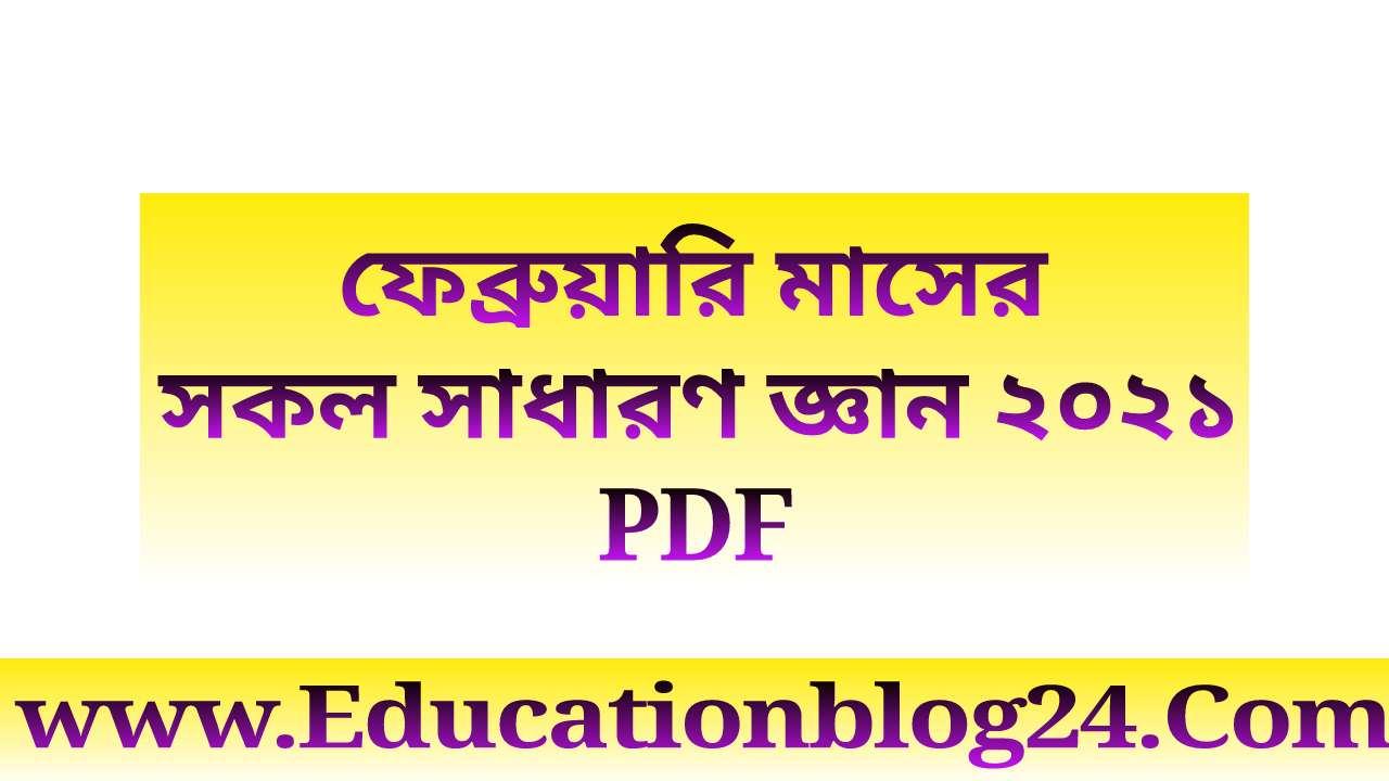 সাধারণ জ্ঞান ফেব্রুয়ারি ২০২১ PDF Download -ফেব্রুয়ারি মাসের সকল সাধারণ জ্ঞান ২০২১ PDF | Monthly GK February 2021 PDF