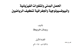 كتاب PDF الحمل البدني والمتغيرات الفيزياية والبيوفسيولوجية والجغرافية لتكيف الرياضي
