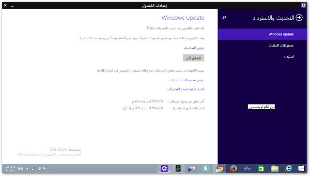 ويندوز 8.1 برو
