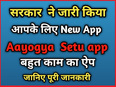 What is Aarogya setu app // Aarogya setu app क्या है
