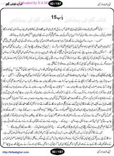 Ez Readings Ek Mohabbat Aur Sahi Urdu Novel By Hashim Nadim Khan Pdf
