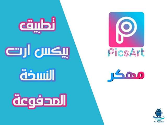 تطبيق PicsArt Pro apk مدفوع لتعديل الصور أحدث إصدار