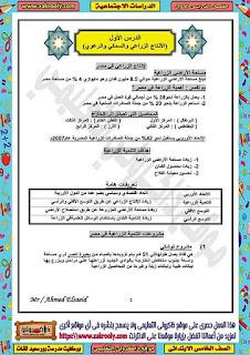 حصريا مذكرة دراسات للصف الخامس الابتدائي الترم الاول لمدرسة بورسعيد للغات