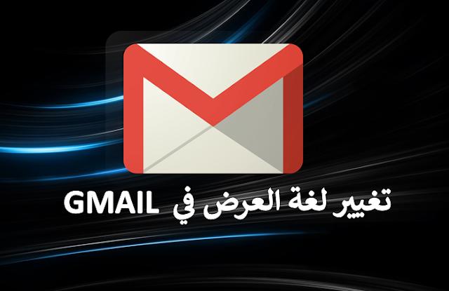 كيفية تغيير لغة العرض في GMAIL  إلى العربية أو أي لغة أخرى 2020