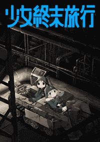 جميع حلقات الأنمي Shoujo Shuumatsu Ryokou مترجم