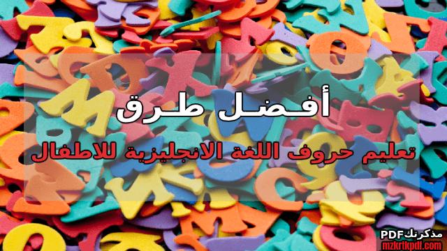 تعليم حروف اللغة الانجليزية للاطفال
