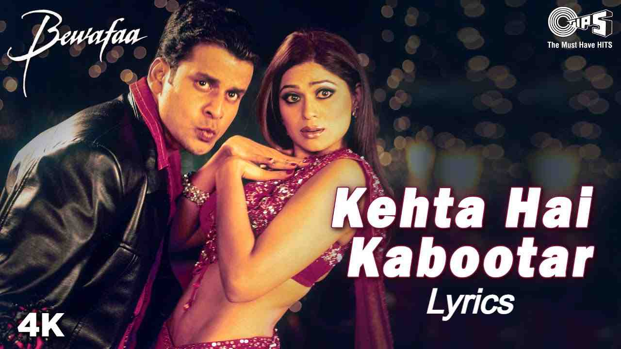 Kehta Hai Kabutar Lyrics in Hindi