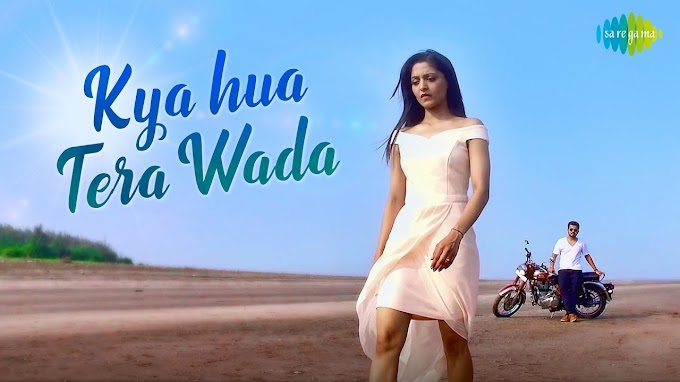 Kya Hua Tera Wada Lyrics | Kya Hua Tera Wada Lyrics in English And Hindi | Kya Hua Tera Wada Lyrics Atif Aslam | Version Song Lyrics