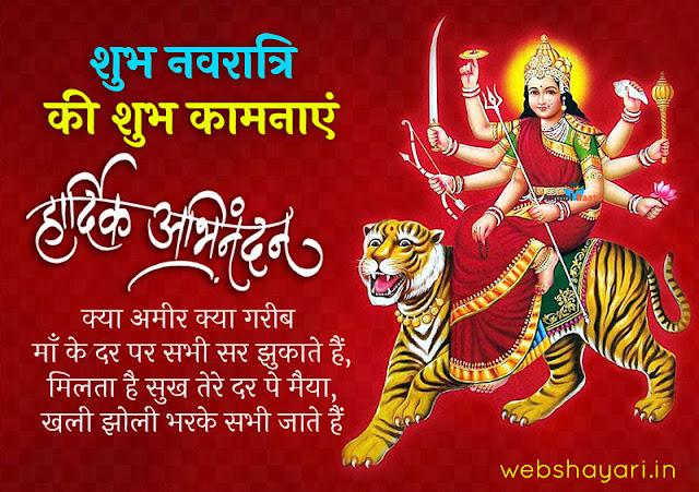 navratri  shayari image download hindi me