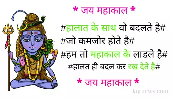 shiva quotes- mahadev motivational quotes- shiv baba images- shiva trilogy quotes- bholenath status- shiv quotes in hindi