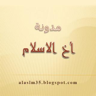 مدونة اخ الاسلام