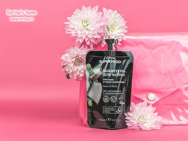 Cafe Mimi Super Food Шампунь для волос «Питание и Восстановление» Кокос & Лотос: отзывы с фото