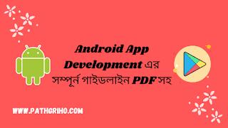 android development bangla