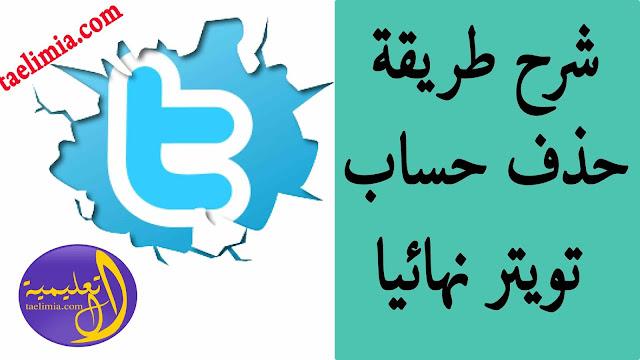 طريقة ,حذف ,حساب ,تويتر, نهائياً ,- Twitter-,