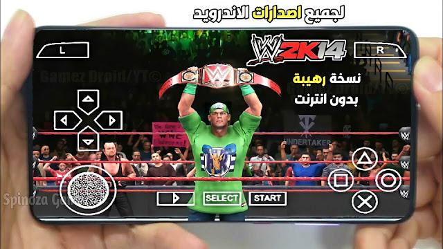 تحميل افضل نسخة WWE المصارعة الحرة للاندرويد بدون انترنت 2021 بجرافيك عالي جدا
