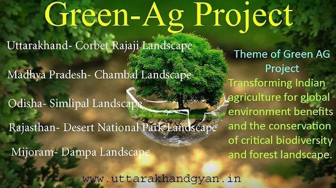 What is Green-AG Project (in hindi) ? – उत्तराखंड भी शामिल है, भारत से चुने गए 5 राज्यों में जहाँ ग्रीन-एजी परियोजना लागू की जानी है