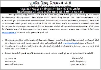 Gujarat Primary Teacher Badli Camp All Information