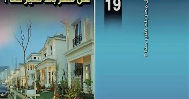 كتاب تلاقي الارواح pdf