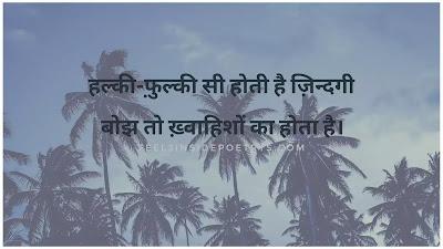 Short- Hindi- Shayari -latest- two- line -shayari -2020