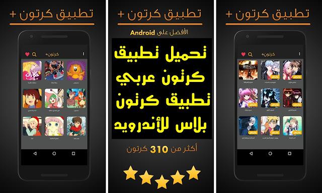تحميل تطبيق كرتون عربي تطبيق كرتون بلاس للأندرويد 2018