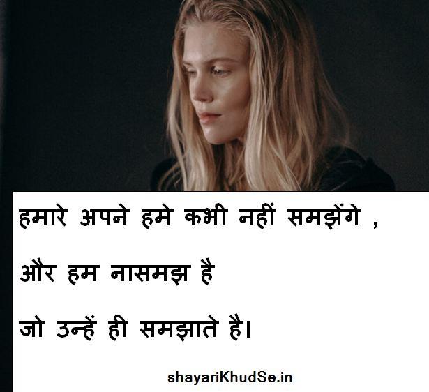 dukh shayari images download, best dukh shayari images