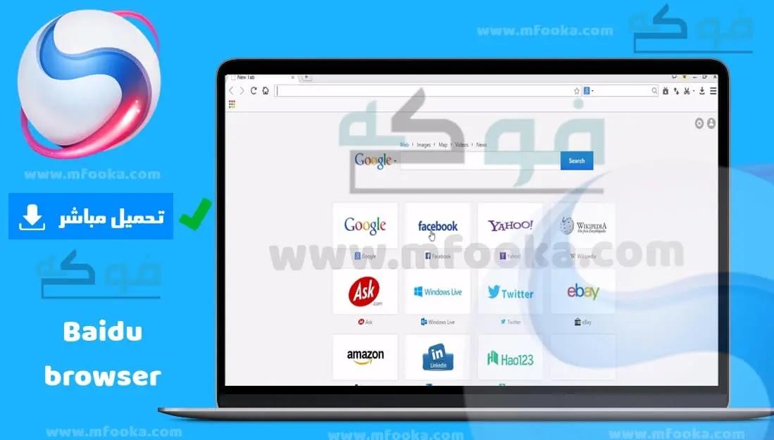 تحميل متصفح سبارك من الموقع الرسمي - اخر اصدار للكمبيوتر والموبايل
