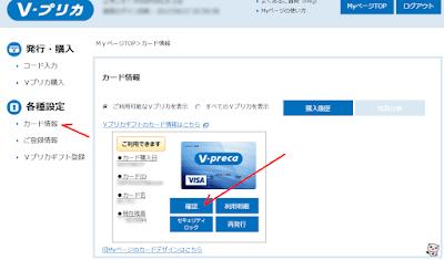 Vプリカ(手数料なし・情報漏えいの危険なしでクレジットカード決済できる)をアマゾンのレジで入力する方法を紹介。