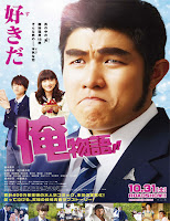 Ore Monogatari!! (My Love Story!!) (2015)