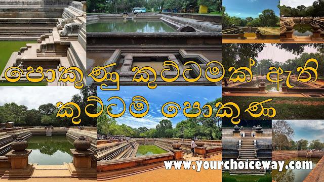 පොකුණු කුට්ටමක් ඇති - කුට්ටම් පොකුණ 2️⃣🕳⛲️ (Kuttam Pokuna) - Your Choice Way