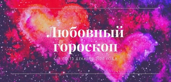Любовный гороскоп на неделю с 7 по 13 декабря 2020 года